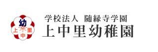 上中里幼稚園(横浜市磯子区・金沢区)学校法人隨縁時学園